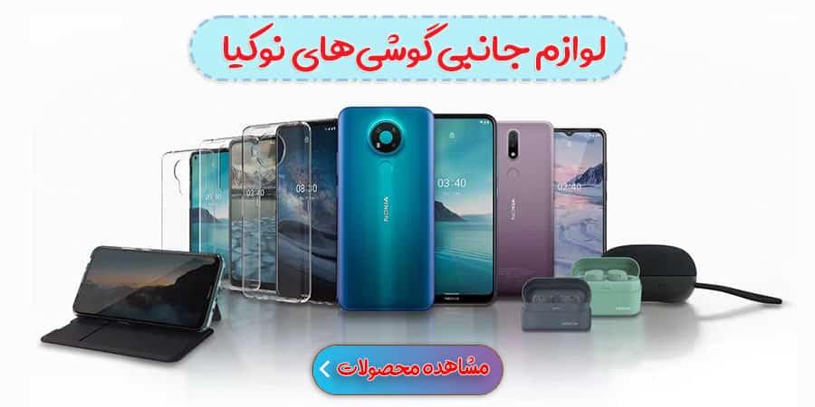 لوازم جانبی نوکیا - Nokia Accessories