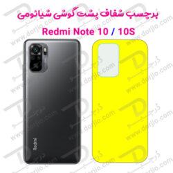 برچسب شفاف پشت گوشی شیائومی Redmi Note 10/10S