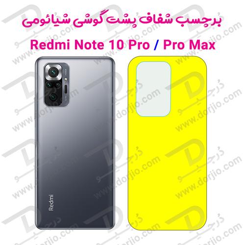 برچسب شفاف پشت گوشی شیائومی Redmi Note 10 Pro/10 Pro Max