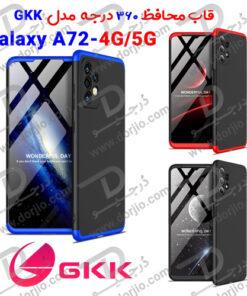 قاب محافظ 360 درجه GKK سامسونگ Galaxy A72