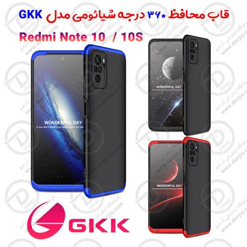 قاب محافظ 360 درجه GKK شیائومی Redmi Note 10 4G/10S