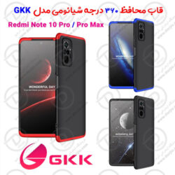 قاب محافظ 360 درجه GKK شیائومی Redmi Note 10 Pro/ 10 Pro Max