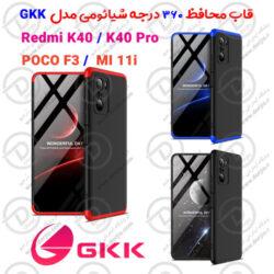 قاب محافظ 360 درجه GKK شیائومی Redmi k40/K40 Pro/ POCO F3