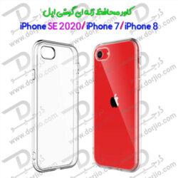 قاب ژله ای شفاف iPhone SE 2020 / iPhone 7 / iPhone 8