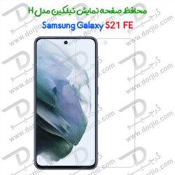 محافظ صفحه نمایش H نیلکین سامسونگ Galaxy S21 FE
