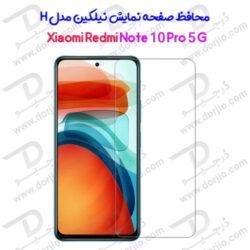 محافظ صفحه نمایش H نیلکین شیائومی Redmi Note 10 Pro 5G