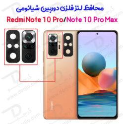 محافظ فلزی دوربین شیائومی Redmi Note 10 Pro/10 Pro Max
