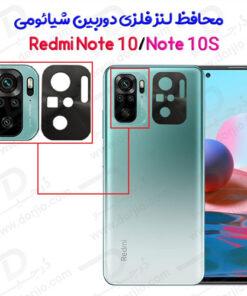 محافظ فلزی دوربین شیائومی Redmi Note 10/10S