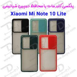 پلکسی کاور مات با محافظ دوربین شیائومی Xiaomi Mi Note 10 Lite