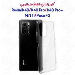 قاب ژله ای شفاف شیائومی Redmi K40/K40 Pro/K40 Pro+/Poco F3