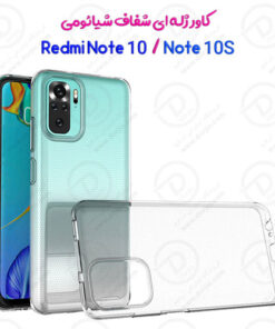 قاب ژله ای شفاف شیائومی Redmi Note 10 /10S