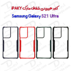 گارد هیبریدی iPAKY سامسونگ Galaxy S21 Ultra