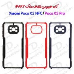 گارد هیبریدی iPAKY شیائومی Poco X3 Pro/X3 NFC