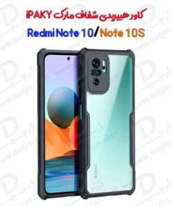 گارد هیبریدی iPAKY شیائومی Redmi Note 10/10S