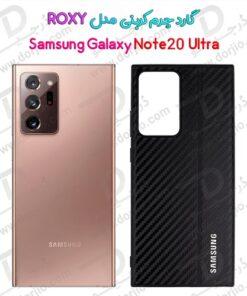گارد چرم کربنی سامسونگ Galaxy Note20 Ultra مدل ROXY