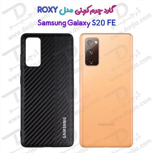 گارد چرم کربنی سامسونگ Galaxy S20 FE مدل ROXY