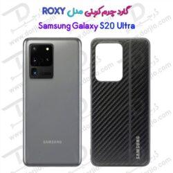 گارد چرم کربنی سامسونگ Galaxy S20 Ultra مدل ROXY