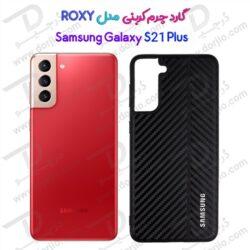 گارد چرم کربنی سامسونگ Galaxy S21 Plus مدل ROXY