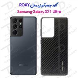 گارد چرم کربنی سامسونگ Galaxy S21 Ultra مدل ROXY