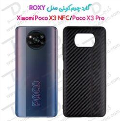 گارد چرم کربنی شیائومی Poco X3 Pro/X3 NFC مدل ROXY