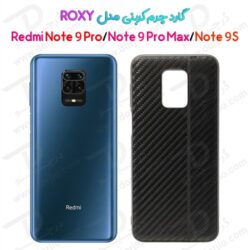 گارد چرم کربنی شیائومی Redmi Note 9 Pro/9 Pro Max/9S مدل ROXY
