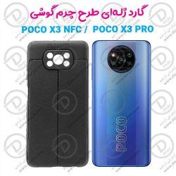 گارد ژلهای طرح چرم گوشی POCO X3 NFC – POCO X3 PRO