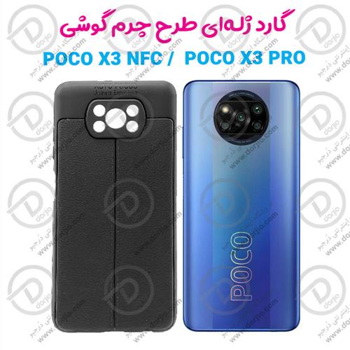 گارد ژلهای طرح چرم گوشی POCO X3 NFC - POCO X3 PRO