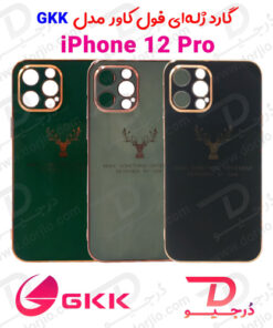 گارد ژلهای فول کاور iPhone 12 Pro مدل GKK