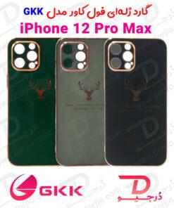 گارد ژلهای فول کاور iPhone 12 Pro Max مدل GKK