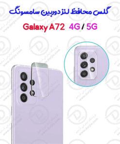 محافظ لنز شیشهای دوربین سامسونگ Galaxy A72