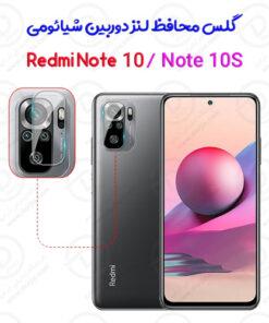 محافظ لنز شیشهای دوربین شیائومی Redmi Note 10/10S