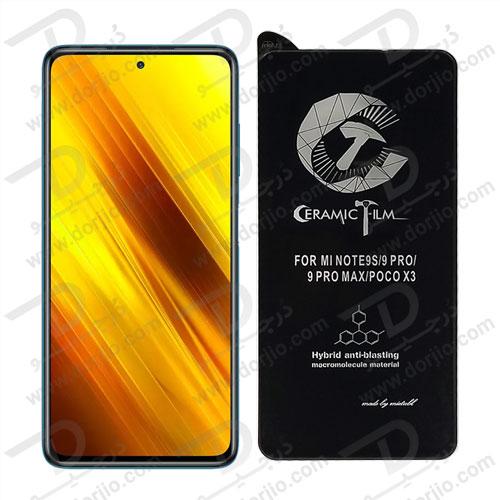 گلس سرامیکی شفاف شیائومی Poco X3/X3 Pro/X3 NFC
