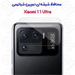 محافظ لنز شیشهای دوربین شیائومی Mi 11 Ultra