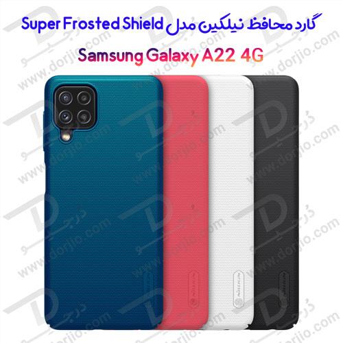 قاب محافظ نیلکین سامسونگ Galaxy A22 4G