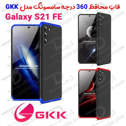 قاب محافظ 360 درجه GKK سامسونگ Galaxy S21 FE