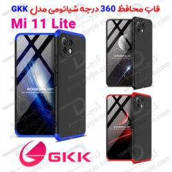 قاب محافظ 360 درجه GKK شیائومی Mi 11 Lite 4G/5G