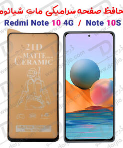 محافظ صفحه سرامیکی مات شیائومی Redmi Note 10 4G/Note 10S