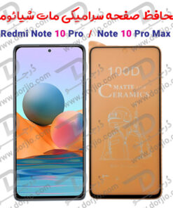 محافظ صفحه سرامیکی مات شیائومی Redmi Note 10 Pro/Note 10 Pro Max