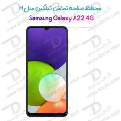 محافظ صفحه نمایش H نیلکین سامسونگ Galaxy A22 4G