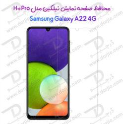 محافظ صفحه نمایش H+PRO نیلکین سامسونگ Galaxy A22 4G