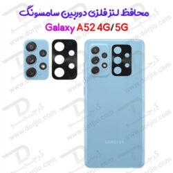 محافظ فلزی دوربین سامسونگ Galaxy A52