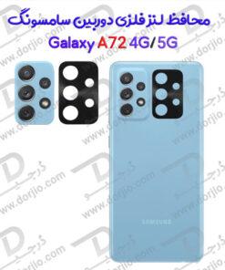 محافظ فلزی دوربین سامسونگ Galaxy A72