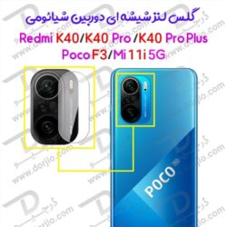 محافظ لنز شیشهای دوربین شیائومی Redmi K40/Poco F3/Mi 11i