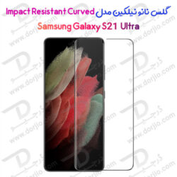 نانو گلس نیلکین سامسونگ Galaxy S21 Ultra مدل Impact Resistant Curved