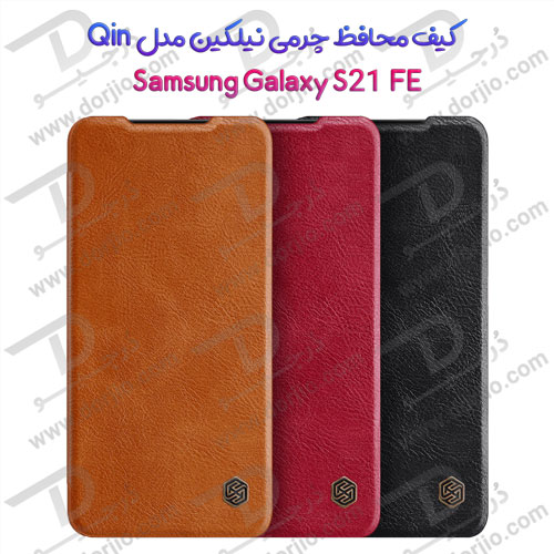 کیف چرمی نیلکین سامسونگ Galaxy S21 FE