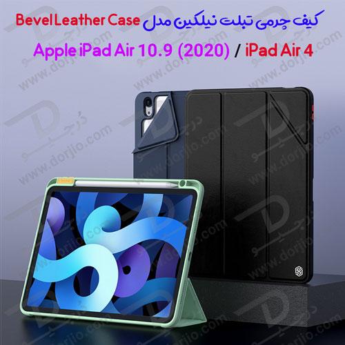 کیف چرمی نیلکین iPad Air 10.9 2020/iPad Air 4 مدل Bevel