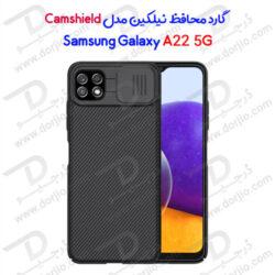 گارد محافظ Camshield نیلکین سامسونگ Galaxy A22 5G