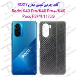 گارد چرم کربنی شیائومی Redmi K40/Mi 11i/Poco F3 مدل ROXY