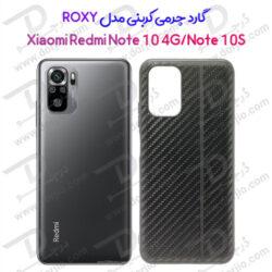 گارد چرم کربنی شیائومی Redmi Note 10/Note 10S مدل ROXY