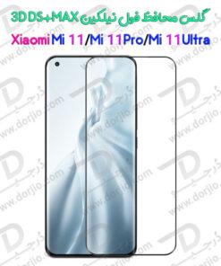 گلس تمام صفحه نیلکین 3D DS+MAX شیائومی Mi 11/Mi 11 Pro/Mi 11 Ultra